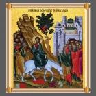 Print icoane folie autocolant aplicat pe suport rigid - Intrarea Domnului in Ierusalim