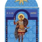 Sf Mc Dimitrie
