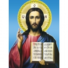 Iisus Hristos 3